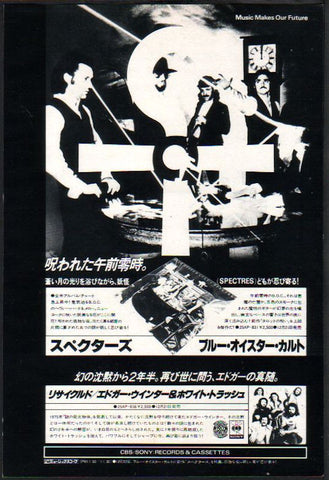 Blue Oyster Cult 1978/01 Spectres Japan album promo ad