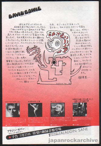 David Bowie 1973/05 Aladdin Sane Japan album promo ad