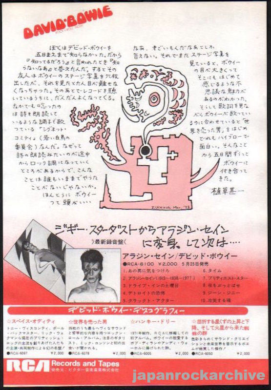 David Bowie 1973/06 Aladdin Sane Japan album promo ad