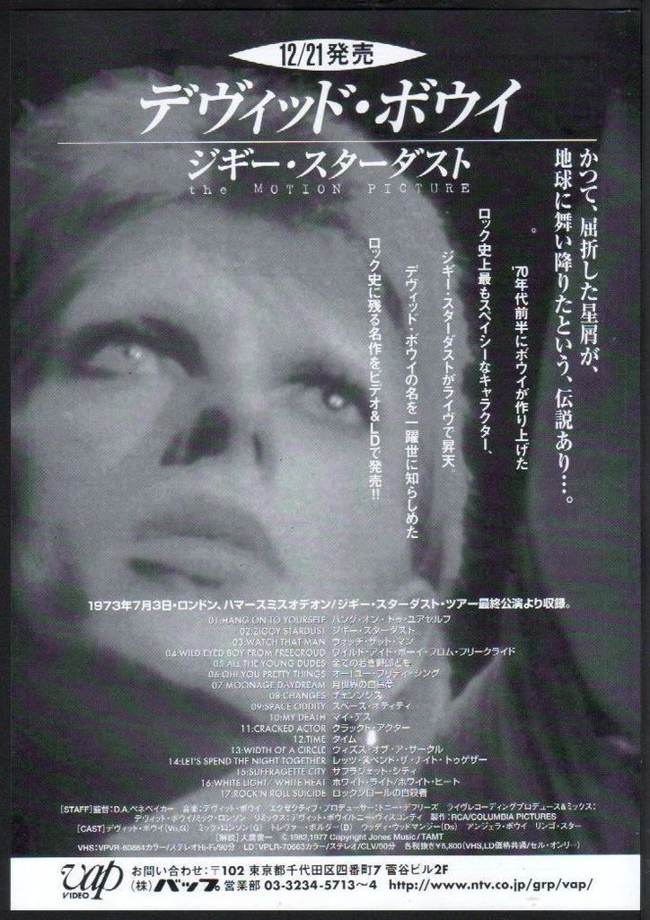David Bowie 1998/02 Ziggy Stardust Japan video promo ad