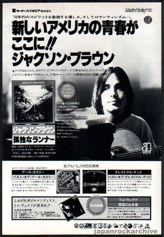 Jackson Browne 1978/02 Running On Empty Japan album promo ad