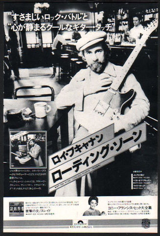 Roy Buchanan 1977/07 Loading Zone Japan album promo ad