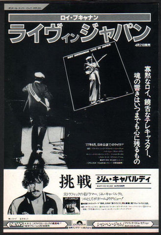 Roy Buchanan 1978/05 Live In Japan album promo ad