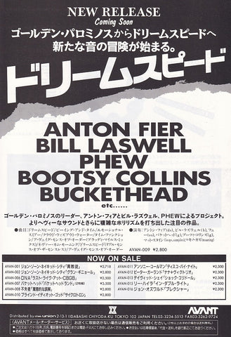 Anton Fier 1993/07 Dreamspeed Japan album promo ad