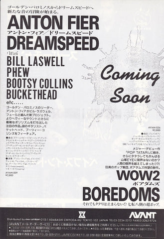 Anton Fier 1993/08 Dreamspeed Japan album promo ad