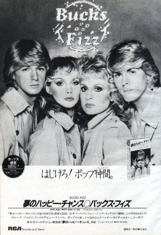 Bucks Fizz 1981/10 S/T Japan debut album promo ad
