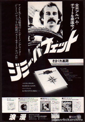 Jimmy Buffett 1977/05 Changes in Latitudes Japan album promo ad