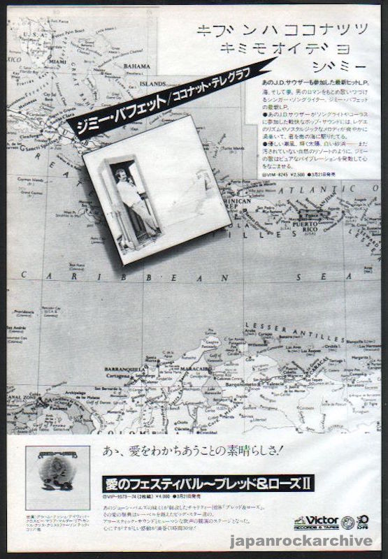 Jimmy Buffett 1981/04 Coconut Telegraph Japan album promo ad