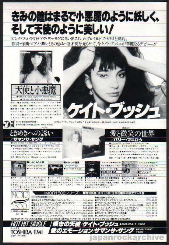 Kate Bush 1978/06 The Kick Inside Japan album promo ad