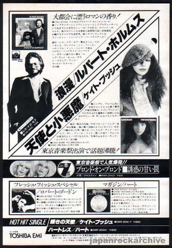 Kate Bush 1978/07 The Kick Inside Japan album promo ad