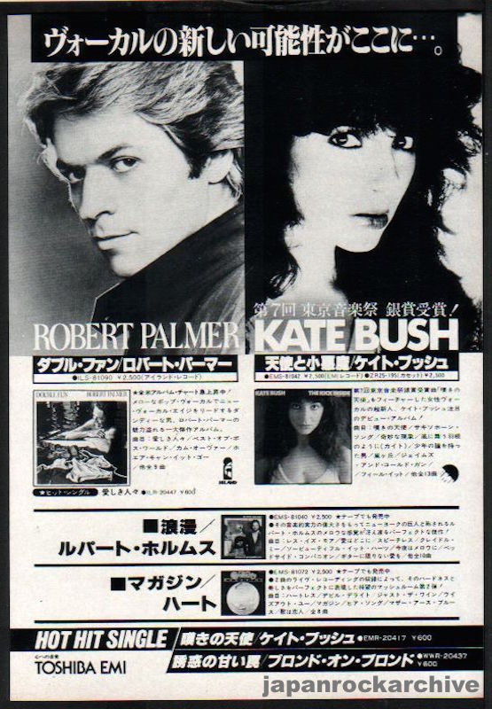 Kate Bush 1978/08 The Kick Inside Japan album promo ad