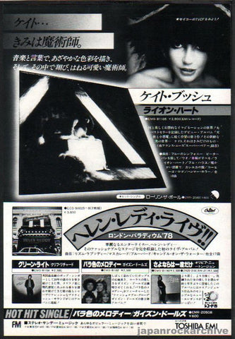 Kate Bush 1979/01 Lion Heart Japan album promo ad