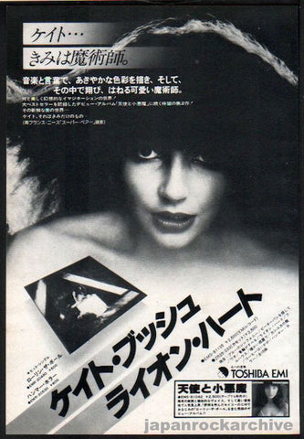 Kate Bush 1979/02 Lion Heart Japan album promo ad