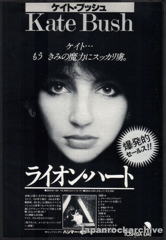 Kate Bush 1979/03 Lion Heart Japan album promo ad