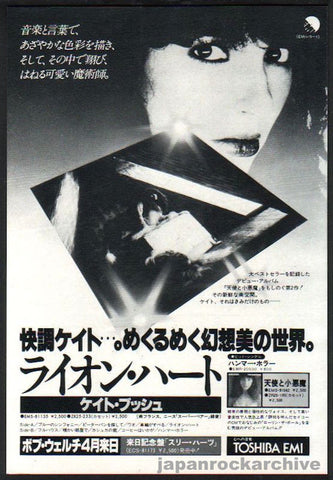 Kate Bush 1979/04 Lion Heart Japan album promo ad