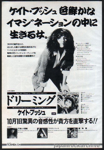 Kate Bush 1982/10 The Dreaming Japan album promo ad