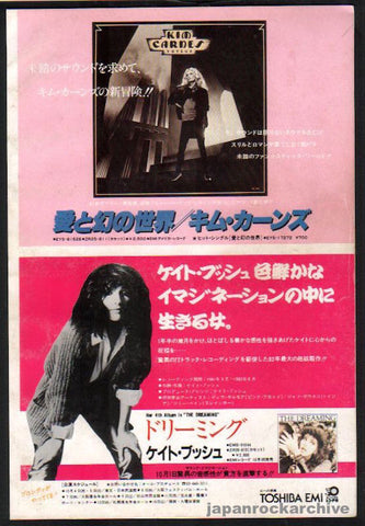 Kate Bush 1982/11 The Dreaming Japan album promo ad