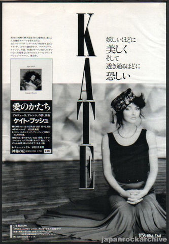 Kate Bush 1985/10 Hounds Of Love Japan album promo ad