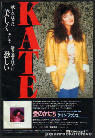 Kate Bush 1985/11 Hounds of Love Japan album promo ad