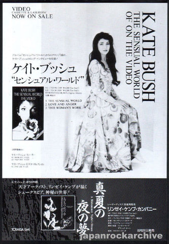Kate Bush 1994/09 The Sensual World Japan video promo ad
