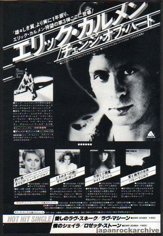 Eric Carmen 1978/10 Change Of Heart Japan album promo ad