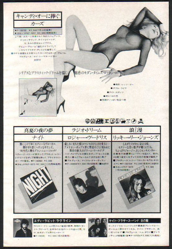 The Cars 1979/08 Candy O Japan album promo ad