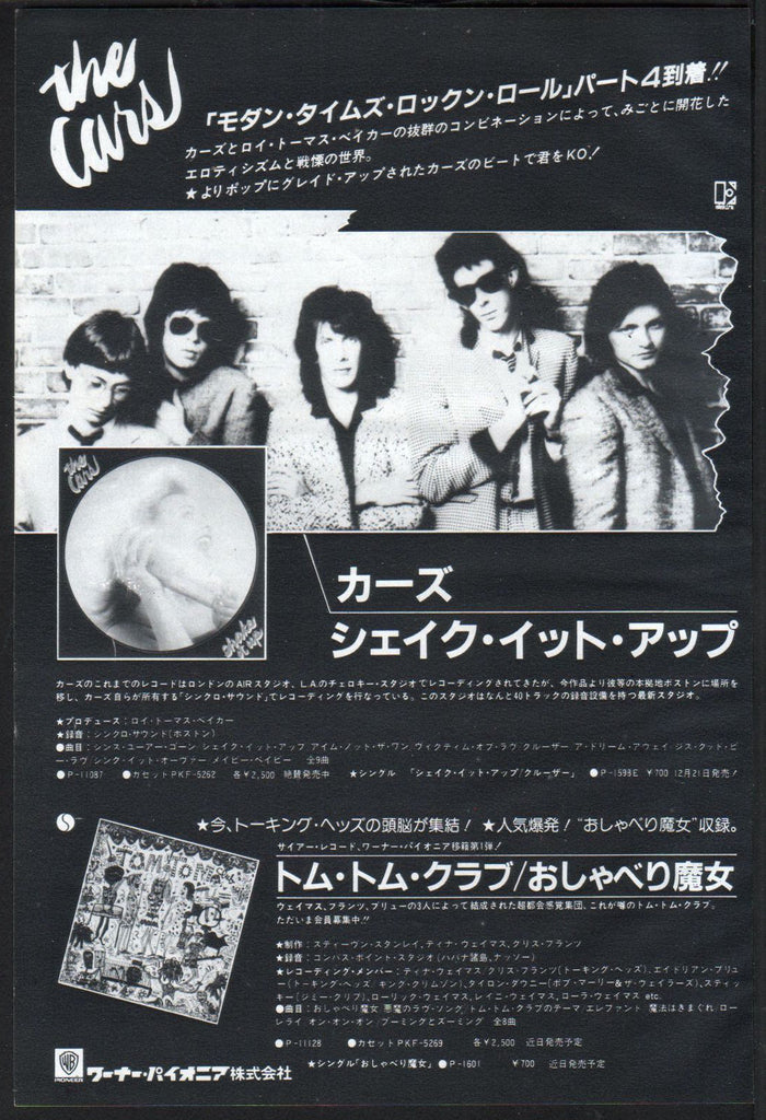 The Cars 1982/01 Shake It Up Japan album promo ad