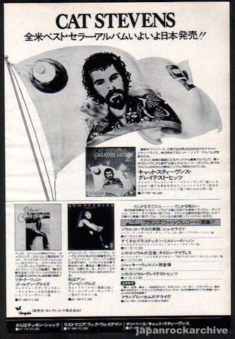 Cat Stevens 1976/04 Greatest Hits Japan album promo ad