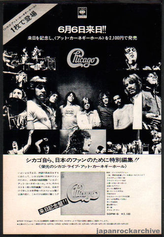 Chicago 1972/06 At Carnegie Hall Japan album promo ad