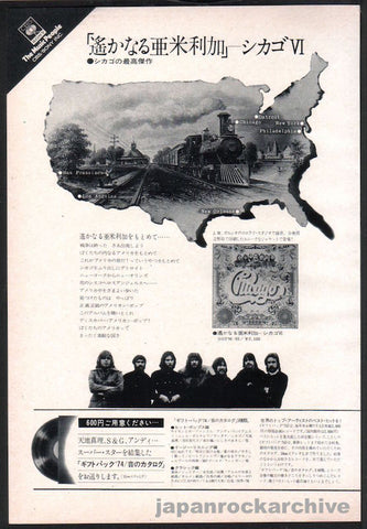 Chicago 1973/10 Chicago VI Japan album promo ad
