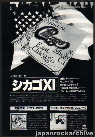 Chicago 1977/12 Chicago XI Japan album promo ad