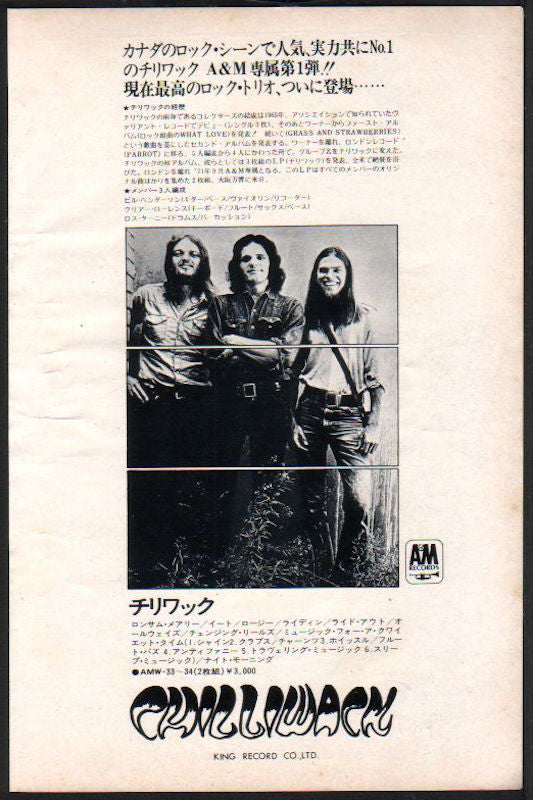 Chilliwack 1972/03 S/T Japan debut album promo ad