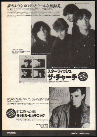 The Church 1988/06 Starfish Japan album promo ad