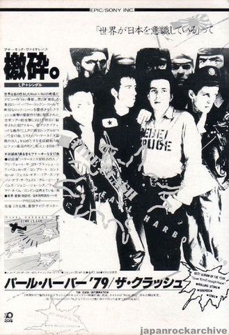 The Clash 1979/10 Pearl Harbour '79 Japan album promo ad