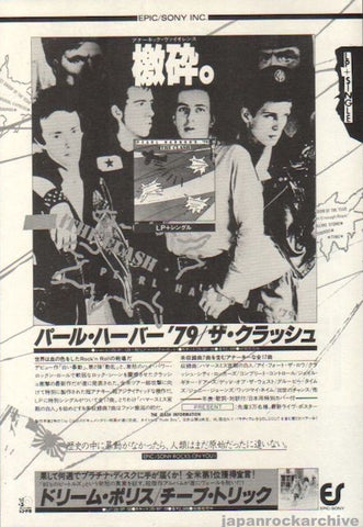The Clash 1979/11 Pearl Harbour '79 Japan album promo ad
