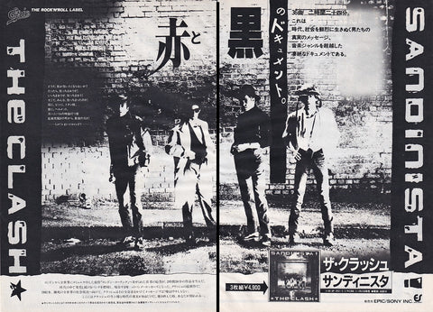 The Clash 1981/02 Sandinista Japan album promo ad