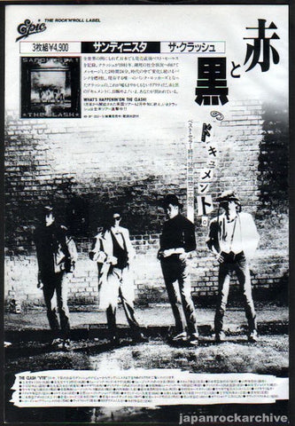 The Clash 1981/03 Sandinista Japan album promo ad