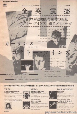 Cocteau Twins 1983/10 Garlands Japan debut album promo ad