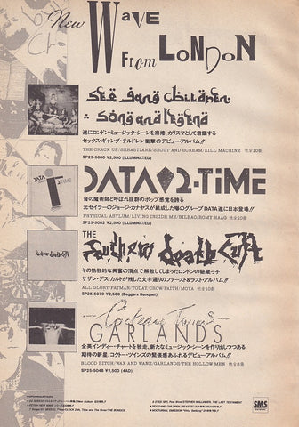 Cocteau Twins 1984/02 Garlands Japan debut album promo ad