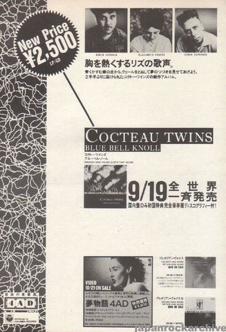 Cocteau Twins 1988/10 Blue Bell Knoll Japan album promo ad
