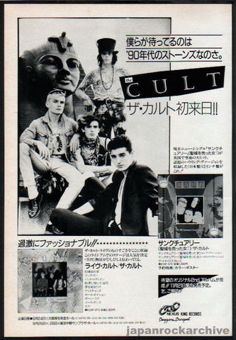 The Cult 1985/10 Dreamtime Japan album / tour promo ad