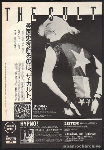 The Cult 1987/07 Electric Japan album promo ad