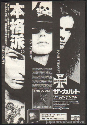The Cult 1989/05 Sonic Temple Japan album promo ad