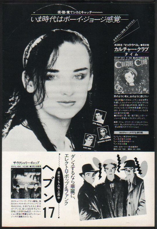Culture Club 1983/06 Kissing To Be Clever Japan album / tour promo ad