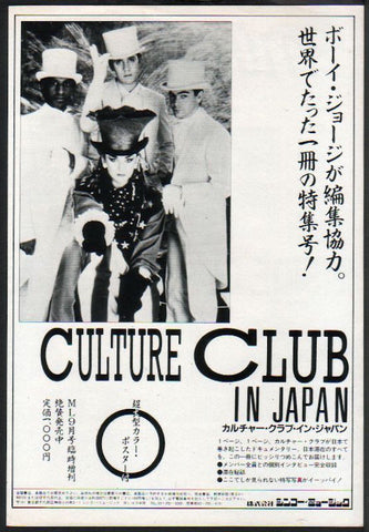 Culture Club 1984/10 Culture Club In Japan book promo ad