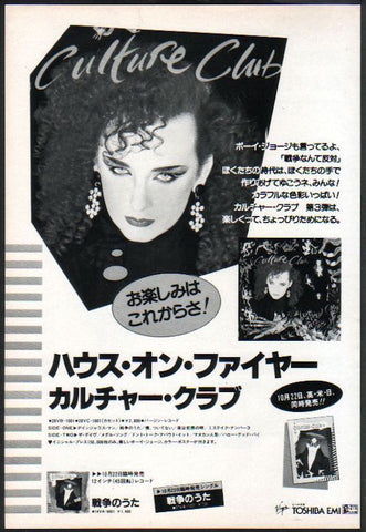 Culture Club 1984/11 House On Fire Japan album promo ad