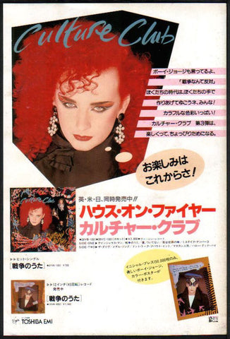 Culture Club 1984/12 House On Fire Japan album promo ad