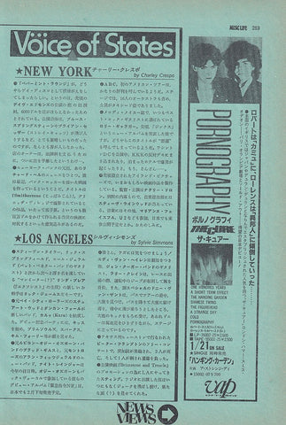 The Cure 1983/02 Pornography Japan album promo ad