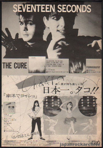 The Cure 1983/07 Seventeen Seconds Japan album promo ad