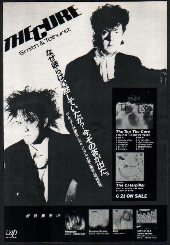 The Cure 1984/08 The Top Japan album promo ad